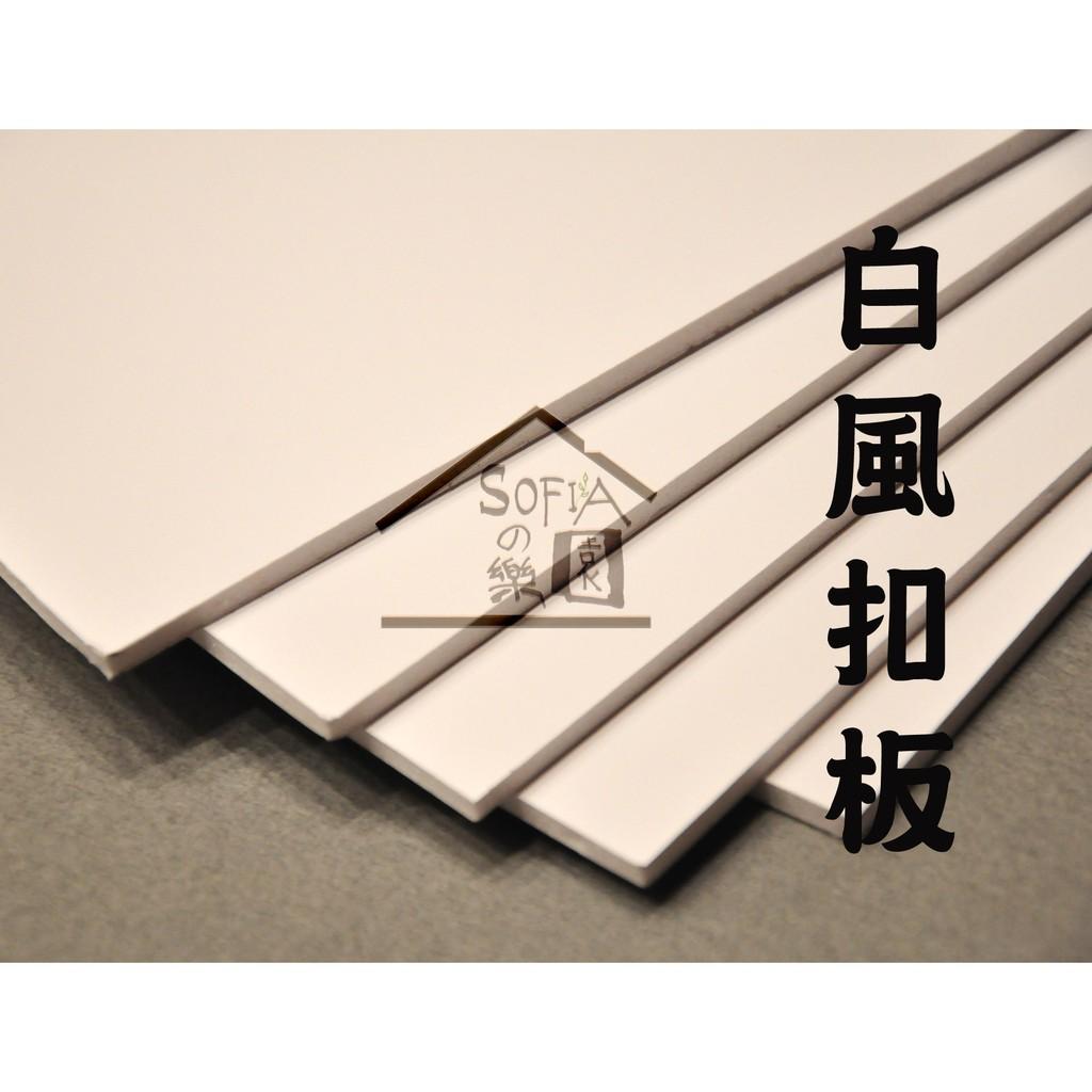 ◆SOFIAの樂園◆ 白色風扣板 豪卡板 裱板 模型底板 (厚3mm / 5mm) A1尺寸 60x91cm