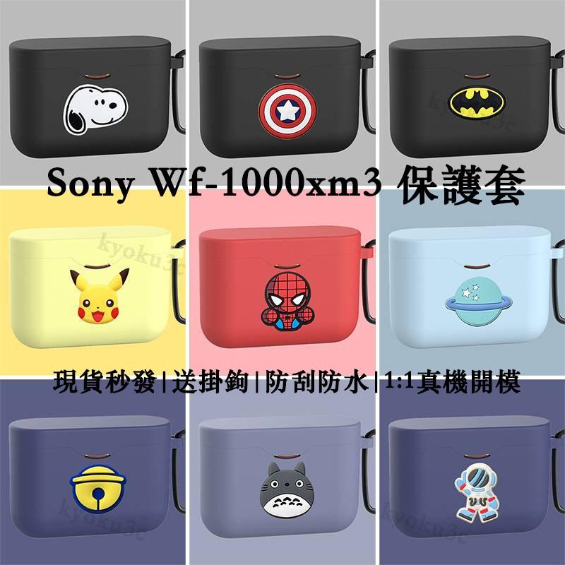 Sony Wf-1000xm3保護套 現貨 矽膠 可水洗 Sony Wf 1000xm3 1000 Xm3 可愛 卡通