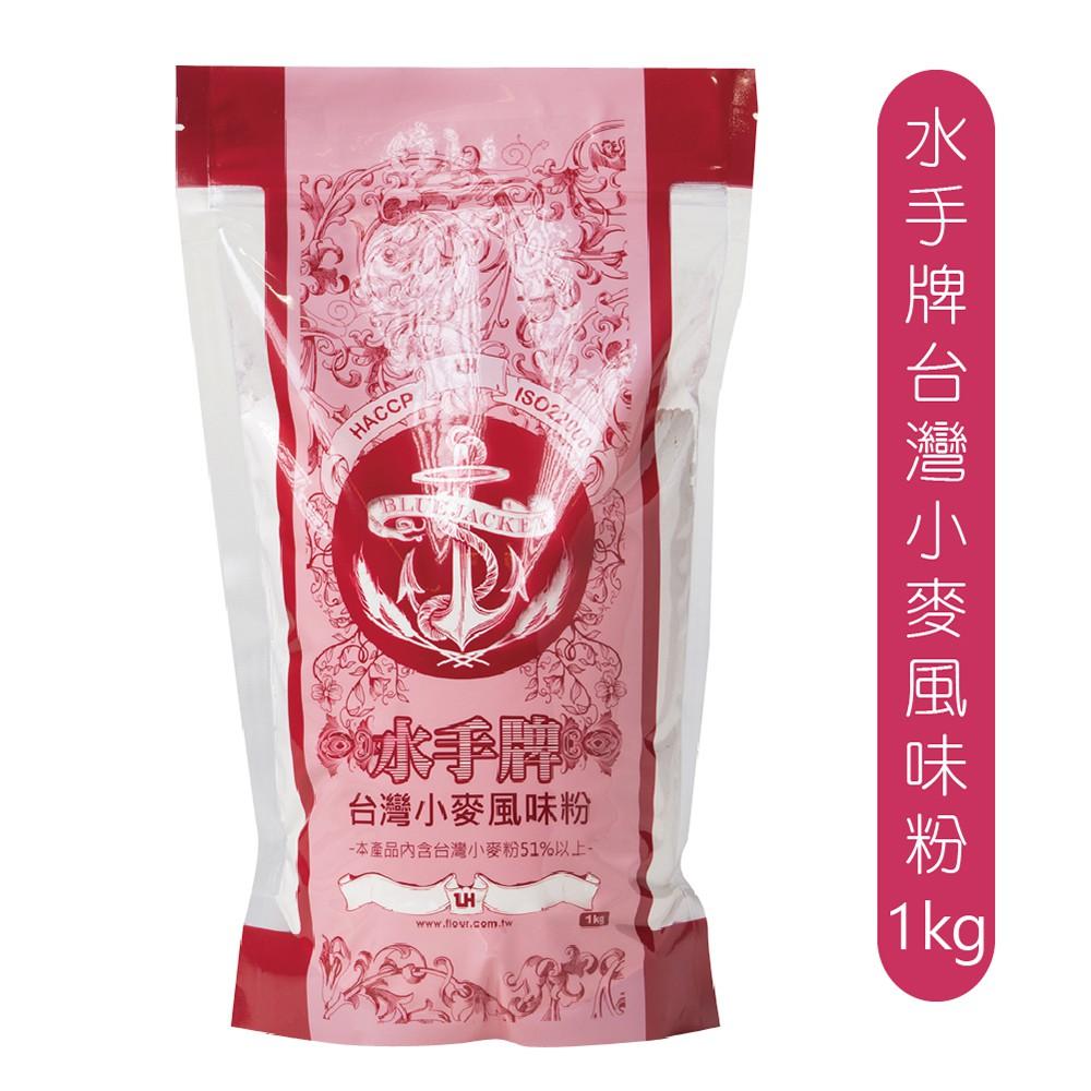 【聯華製粉】水手牌台灣小麥風味粉-1kg《內含51%黃金比例之在地台灣小麥》