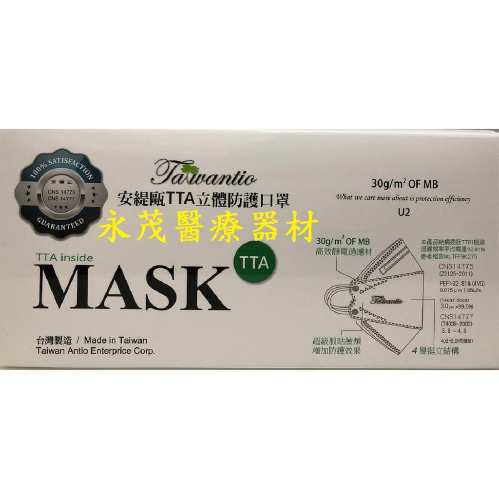 安緹甌 TTA立體防護口罩 1包/3入$105  顏色隨機出貨