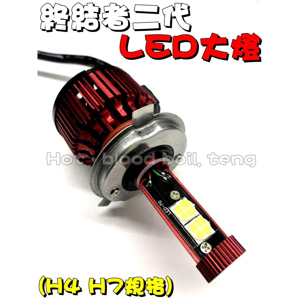 ◎熱血沸騰◎終結者二代 LED大燈 終結者 H4/HS1/H7 ADI魚眼切線 勁戰4 CUXI VJR 雷霆S BWS