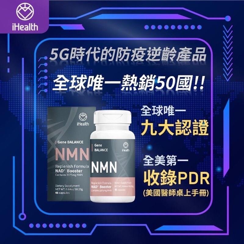 NMN-iHealth NMN美國公司貨 可面交
