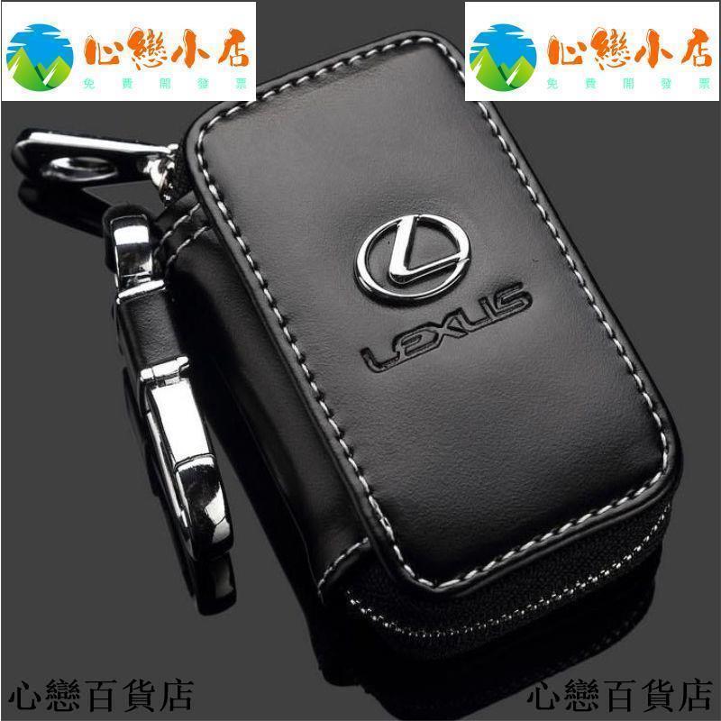 【心戀💗百貨店】🔥 Lexus真皮汽車鑰匙包套 皮套RX270CT200H NX200T IS250 CT200