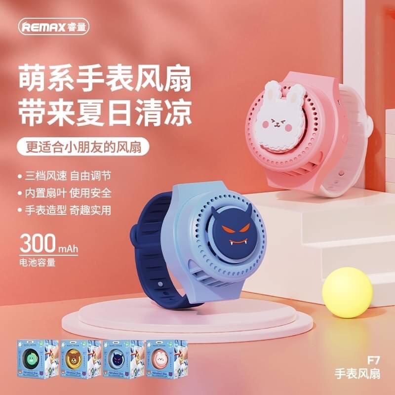 🌟❗️富邦產險保固❗️🌟 Remax摩比亞 F7 兒童卡通手錶風扇 隨身風扇 手持風扇 禮物 贈品 玩具 妖怪手錶
