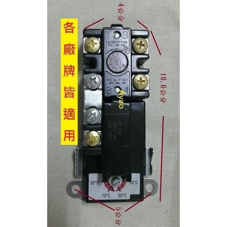 【Yao】防空燒和成型二段溫控開關 電光櫻花 二段溫度控制器 和成 電光 鴻茂 鑫司 東北 熱水器溫度控制器 溫度開關