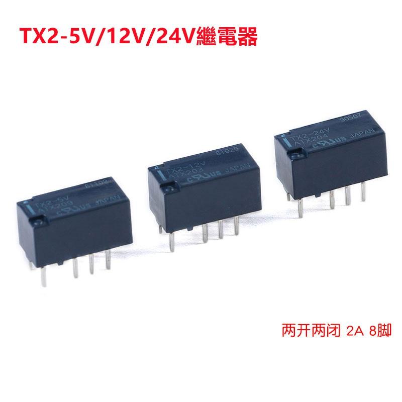 原裝正品 信號繼電器 TX2-5V/12V/24V 兩開兩閉 2A 8腳 繼電器