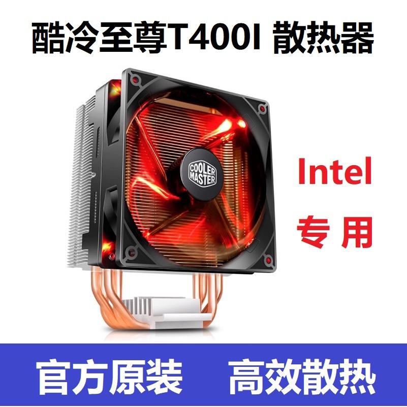 酷冷至尊T400I V8GTS台式機散熱風扇 風冷CPU散熱器 銳龍R9 3900X