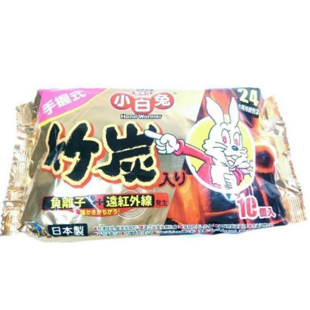 小白兔 暖暖包 一般手握式(24小時) 竹炭手握式(24小時) 貼式(14小時) 日本製 平日18:00前下訂 明早出貨