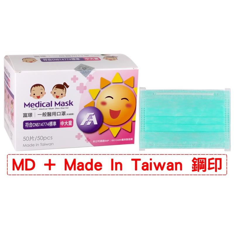 富璟 醫用兒童口罩 50入/盒 醫療口罩(中/大童適用)