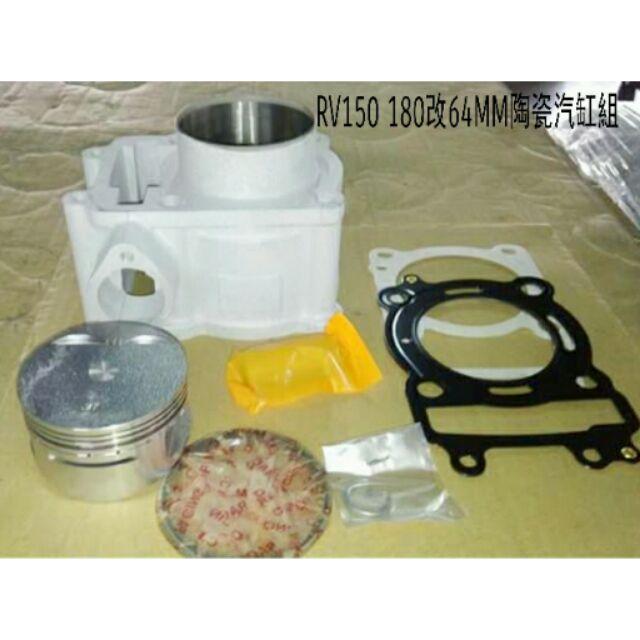 [阿鎧汽缸]RV150 180改64MM陶瓷汽缸組