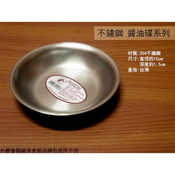 :::菁品工坊:::正304不鏽鋼 肉圓皿 10cm 台灣製 醬油碟 豆油盤 碟子 金屬 圓盤 盤子 醬料