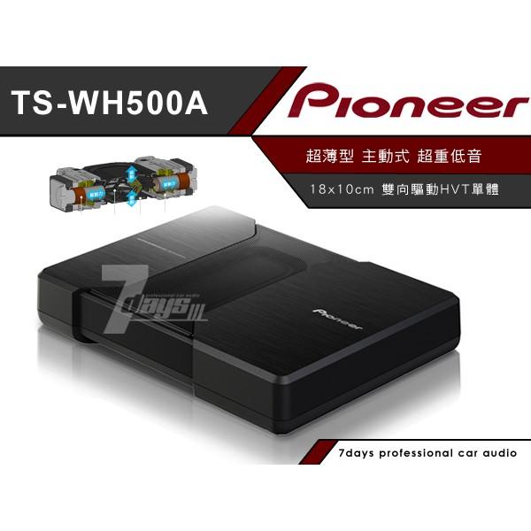先鋒 PIONEER TS-WH500A 超薄型 主動式 超重低音 150W 可裝在歐洲車系椅子下