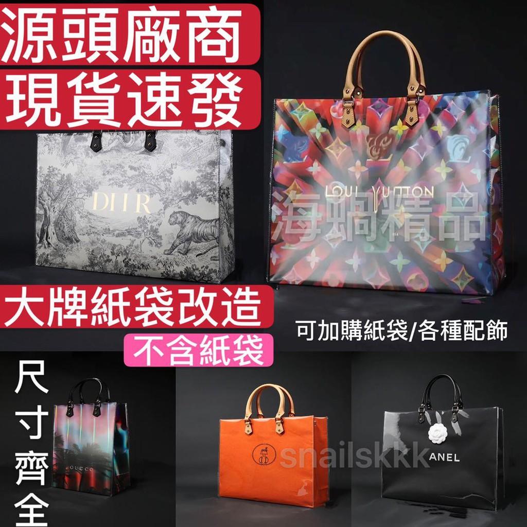 現貨速發 精品紙袋改造材料包 改造您的LV Dior chanel  纸袋改造包 精品紙袋改造dior 紙袋批發