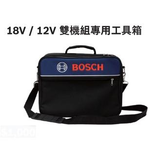 【台灣工具】德國BOSCH 原廠 公事包 工具袋 GBH 180 GSB 18V EC 26 GDR LI GWS工具箱 新北市