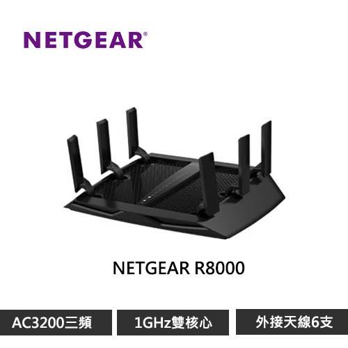 NETGEAR R8000 光世代300M無線寬頻路由器