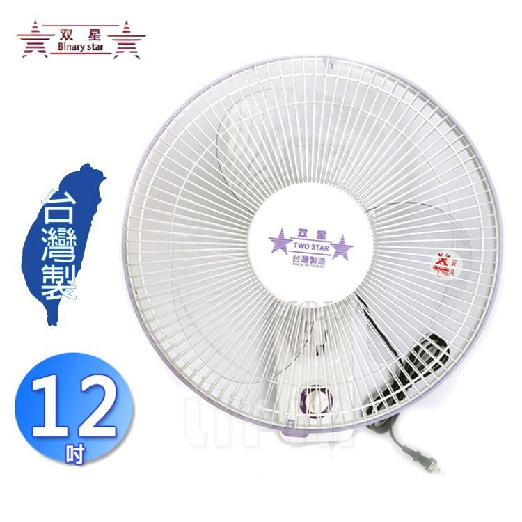 雙星牌 12吋單拉掛壁扇/壁掛扇/吊扇 TS-1236~台灣製造