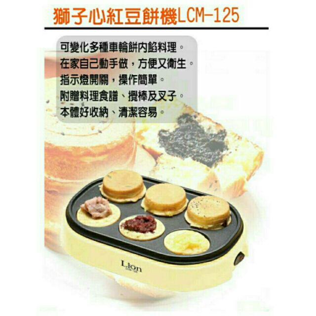 獅子心紅豆餅機 點心機LCM-125 手作點心DIY