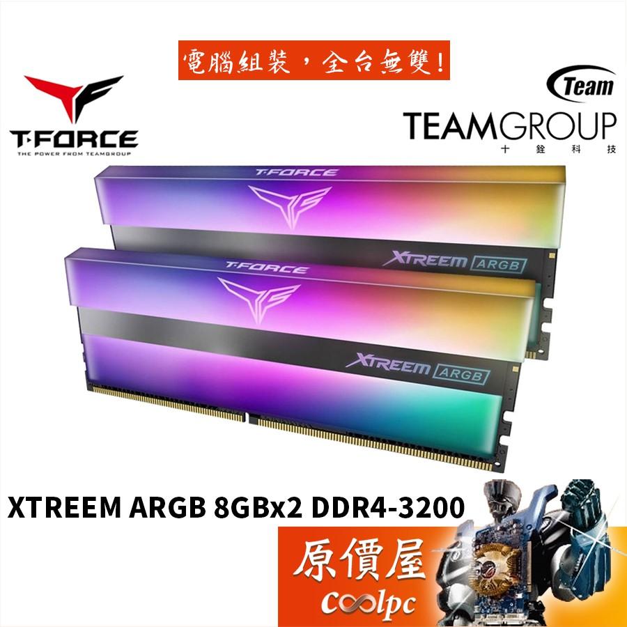 TEAM十銓 T-Force XTREEM ARGB 8GBx2 DDR4-3200 (藍色) 記憶體/原價屋【活動贈】