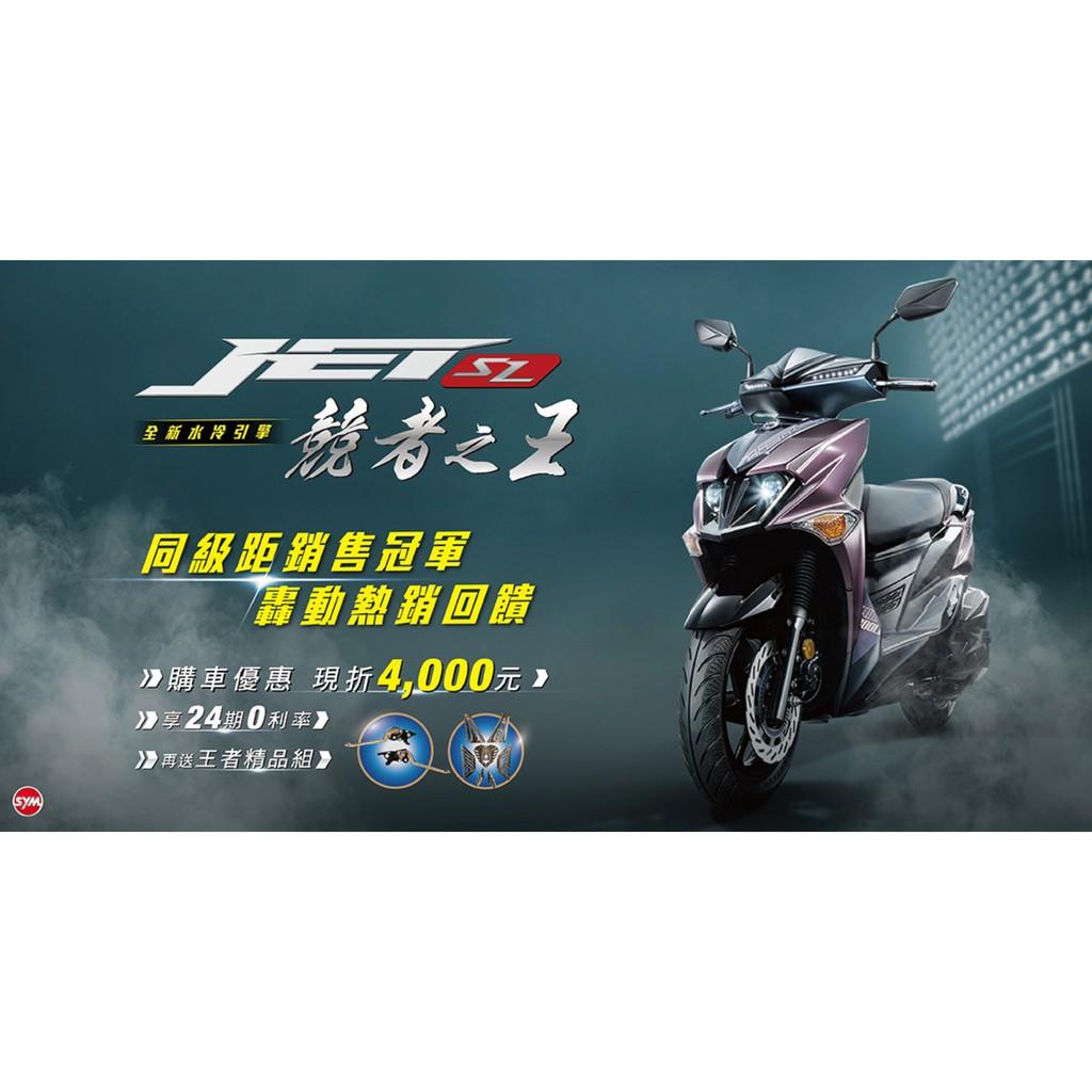 【大台中機車行】2021年8月份 全新三陽 JET SL 捷豹125cc 水冷引擎 可分期 輕鬆月付2800元