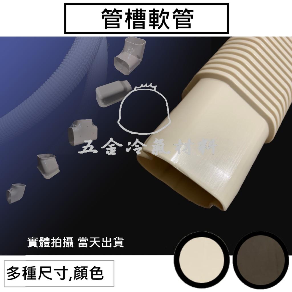 免運k🔥 冷氣管槽 管槽軟管 銅管被覆 冷氣 被覆材 管線 管路 保溫管 包覆材料 外漏破洞 纏繞VC布 白布