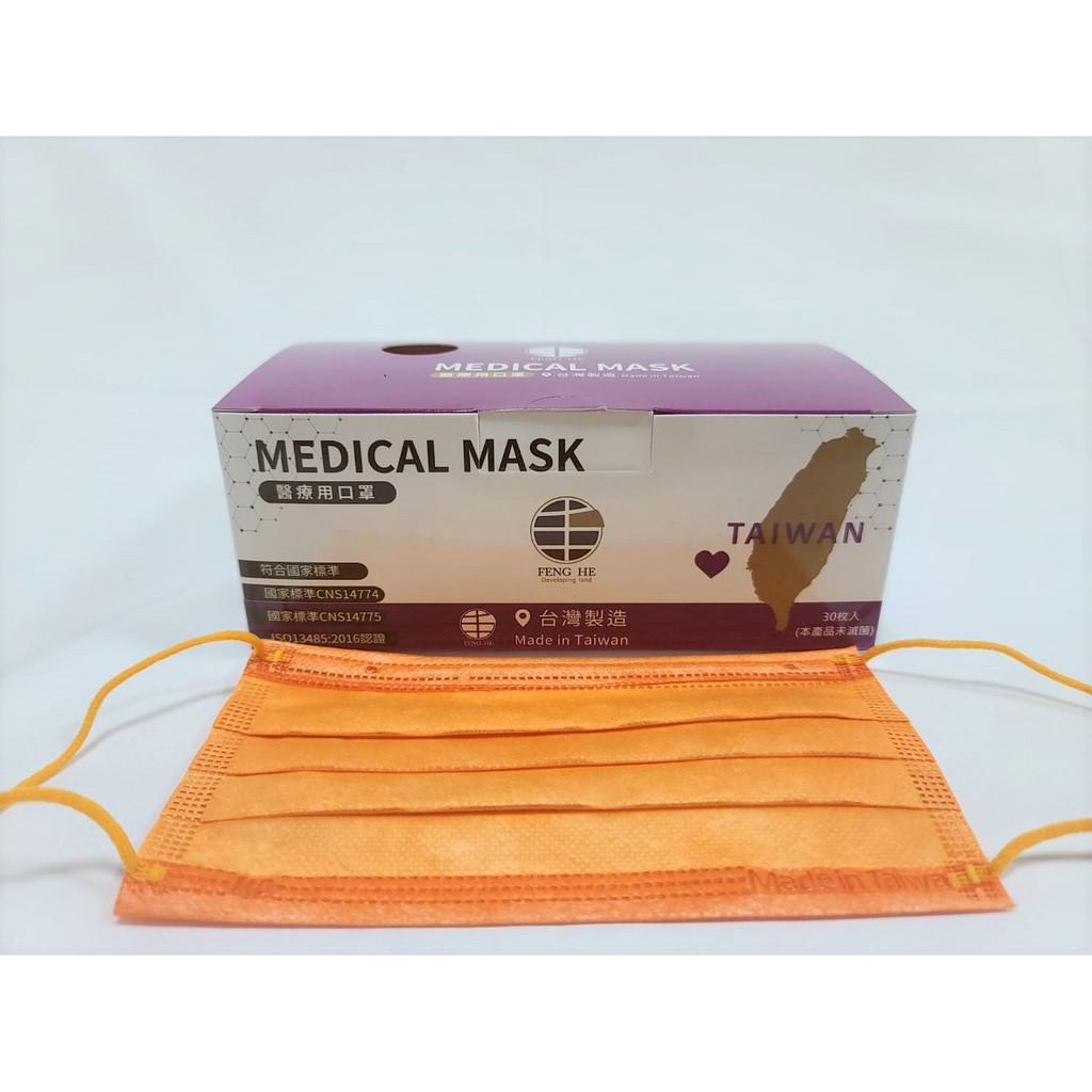 【成人】、現貨、雙鋼印、附發票,丰荷/荷康醫療口罩1盒裝(30入)、1袋(10入),橘仙丹