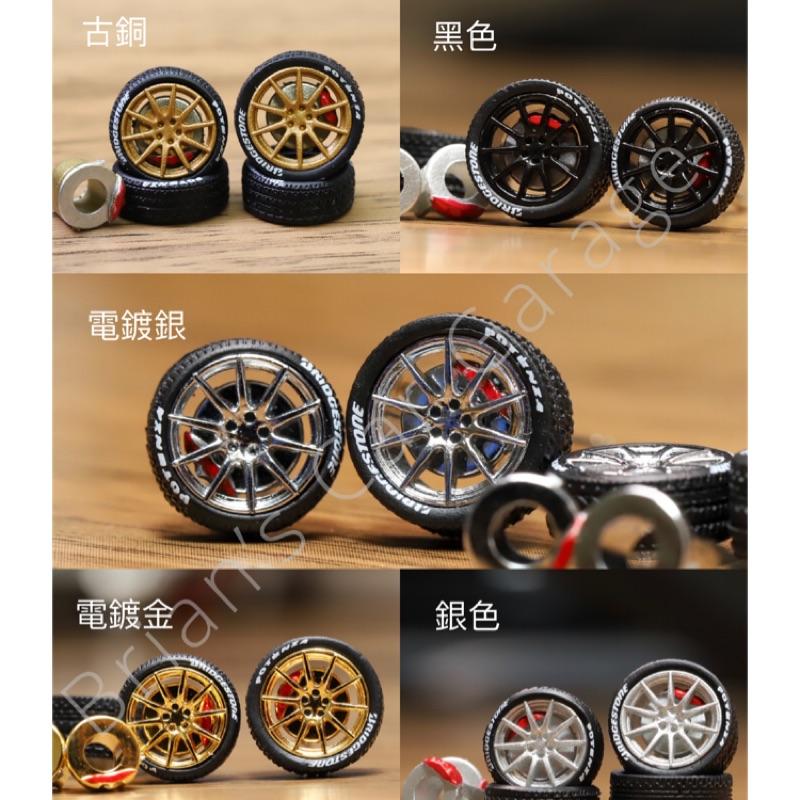 ✨買五組送一組(現貨)1/64 輪框 輪胎 膠胎 二改 (適用多美Tomica/風火輪等各種品牌模型車)