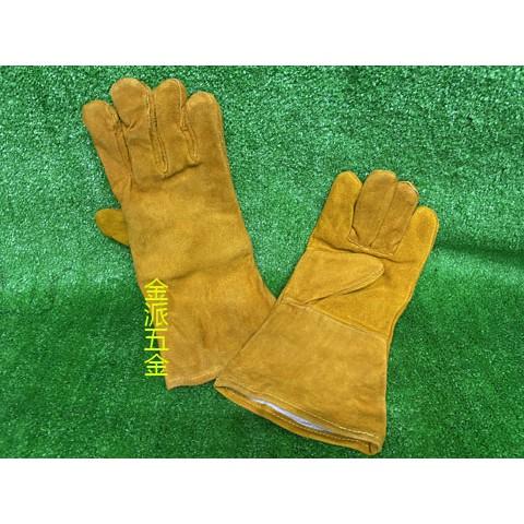 (附發票)金派五金~電焊機專用 皮手套 電焊手套 黃色電焊手套(加長) 有內裡 防護手套 焊接手套 台製