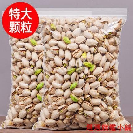【熱銷 新鮮製造】大顆粒開心果散裝500g袋裝1000g原色原味無添加孕婦零食堅果炒貨