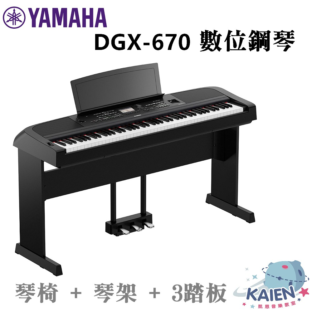 YAMAHA|DGX-670 電鋼琴 數位鋼琴 全配 含琴椅琴架3踏板 二色 DGX670B|凱恩音樂教室