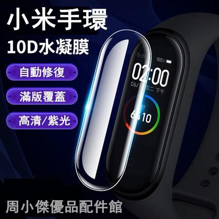【9元特價】小米手環 6 5 5NFC 4 4NFC 3NFC 2 水凝膜全覆蓋 螢幕保護貼 防指紋 自動修復