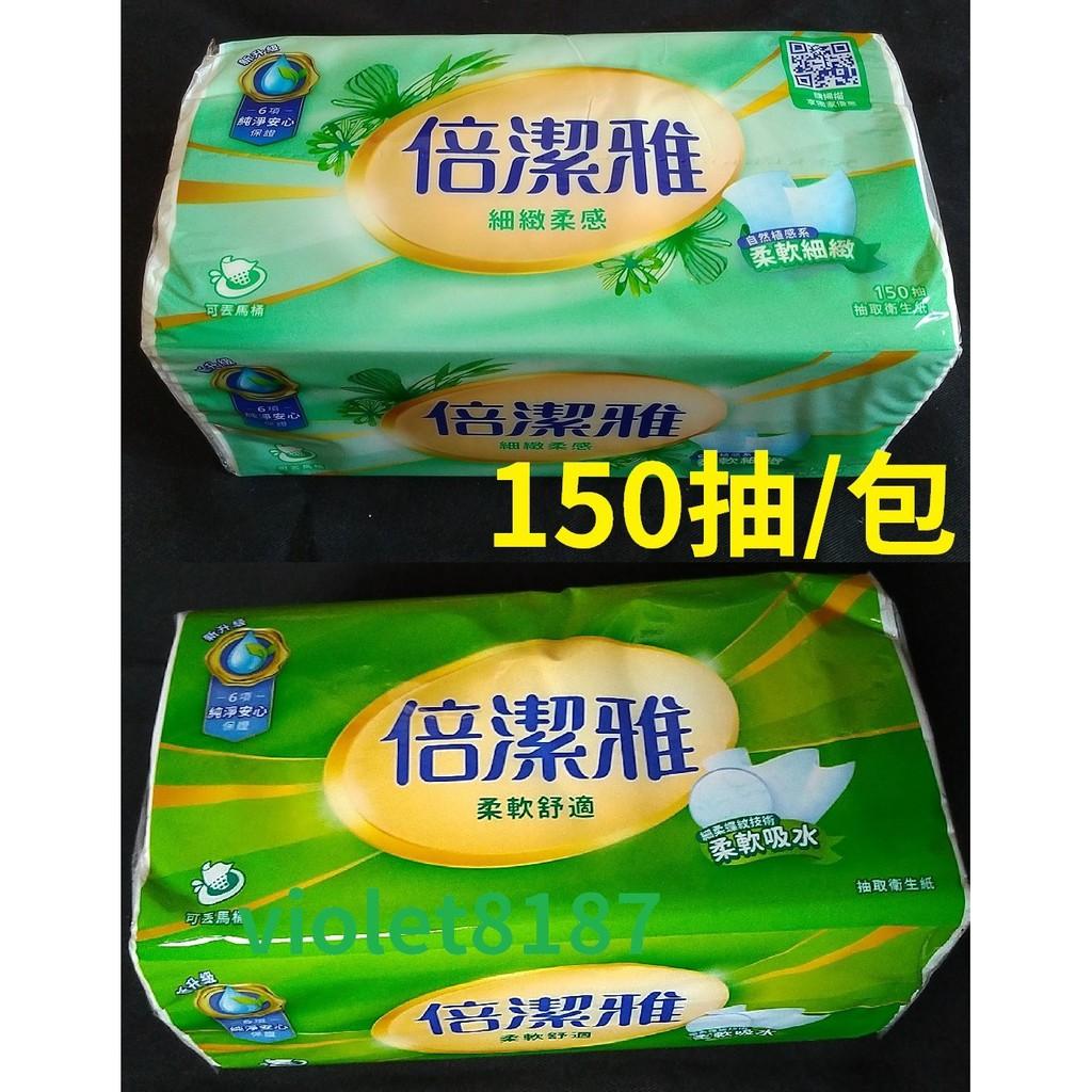 倍潔雅細緻柔感抽取式衛生紙150抽/包、倍潔雅柔軟舒適抽取式衛生紙150抽/包(花紋連續抽取式)倍潔雅衛生紙