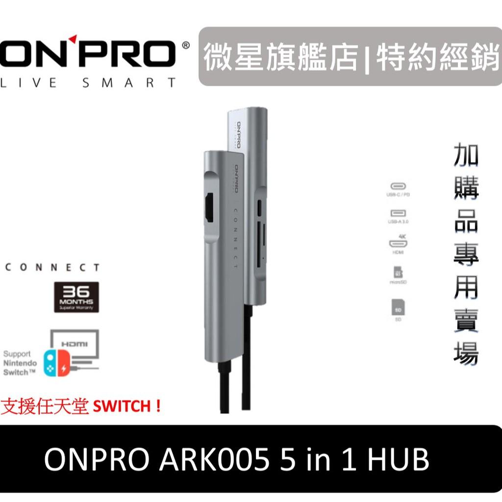 ONPRO ARK05 5in1 Type-C HUB 5合1多功能集線器 [ 加購專用賣場 ]