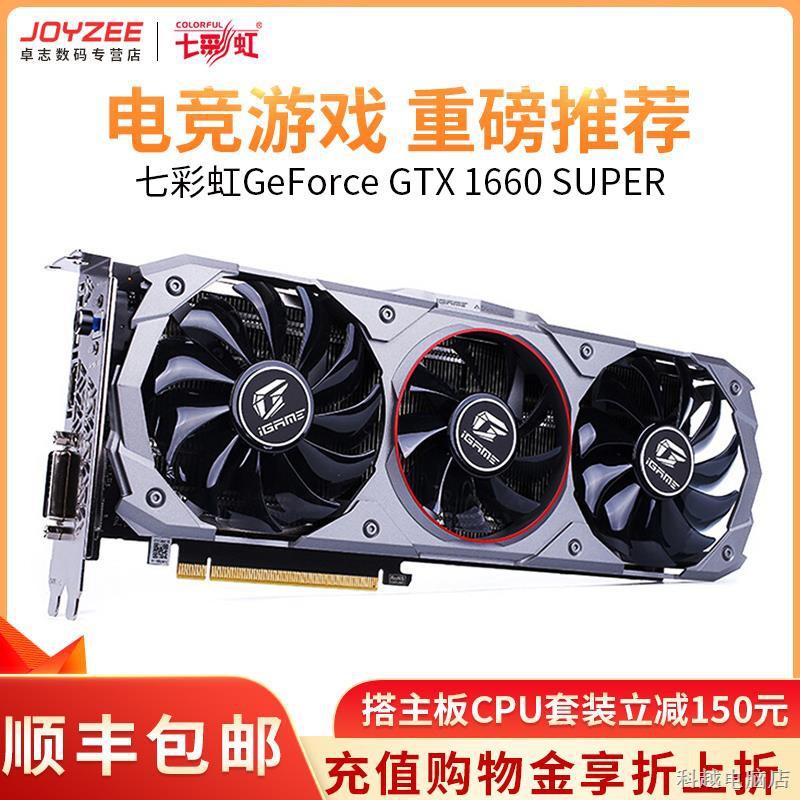 【科越】 七彩虹GTX1660/1660S SUPER 1660Ti 6G戰斧/Ultra獨立6G顯示卡臺式