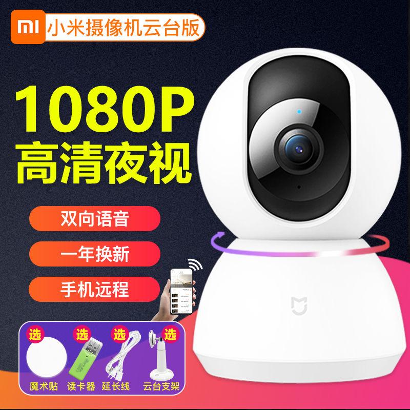 ✨讓家出現在視線、無處不在✨小米攝像頭1080P雲台版夜視360度監控米家智能攝像機無線wifi家用