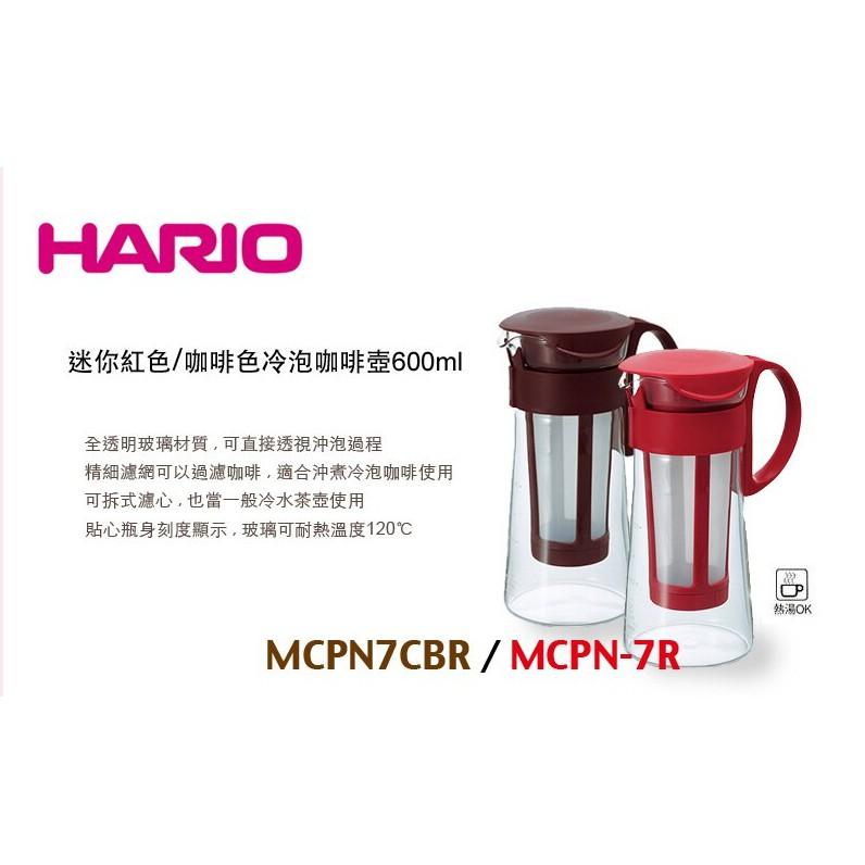 HARIO 濾泡式冷泡咖啡壺 600ml/1000mL  冰釀咖啡 冷泡茶 衝評價  優惠價 售完為止