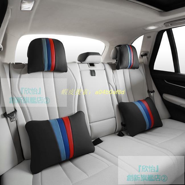 『欣怡』BMW 寶馬全新NAPPA膚感皮汽車頭枕 護頸枕 頭枕 賓士 AUDI TOYOTA HONDA 頭