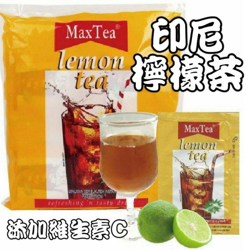 MAXTEA印尼沁涼檸檬紅茶