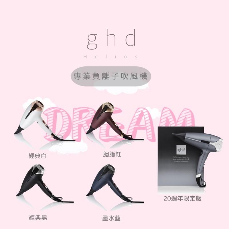 🌈夢幻選物🌈💯正品公司貨《ghd 》helios 專業造型負離子吹風機