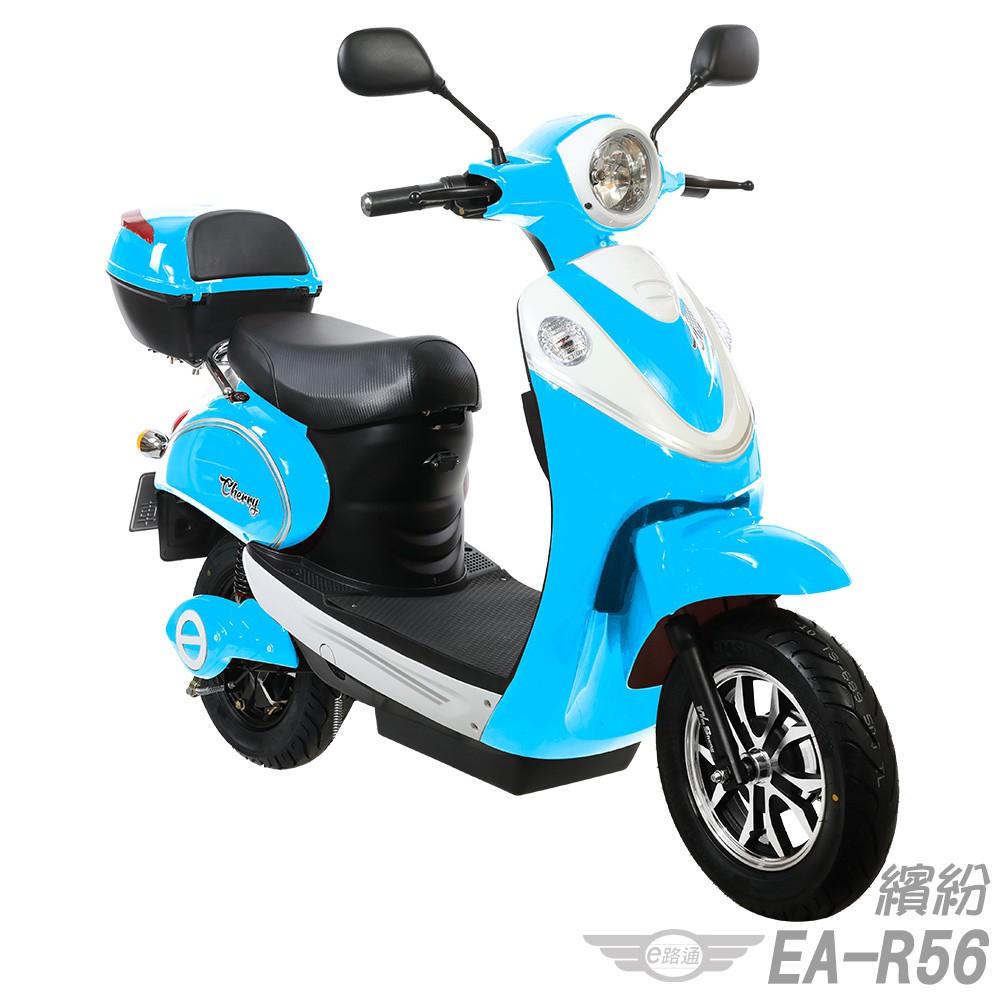 (客約)【e路通】EA-R56 繽紛 48V鉛酸 500W 極亮大燈  電動自行車