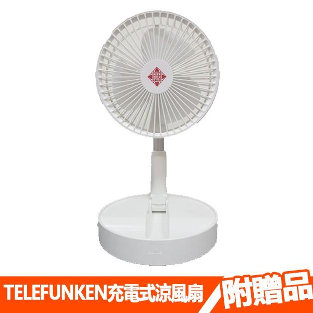 【德國品牌 TELEFUNKEN】『充電式涼風扇』 LT-RF2005 遙控定時充電桌立扇 電風扇 循環扇 全新公司貨