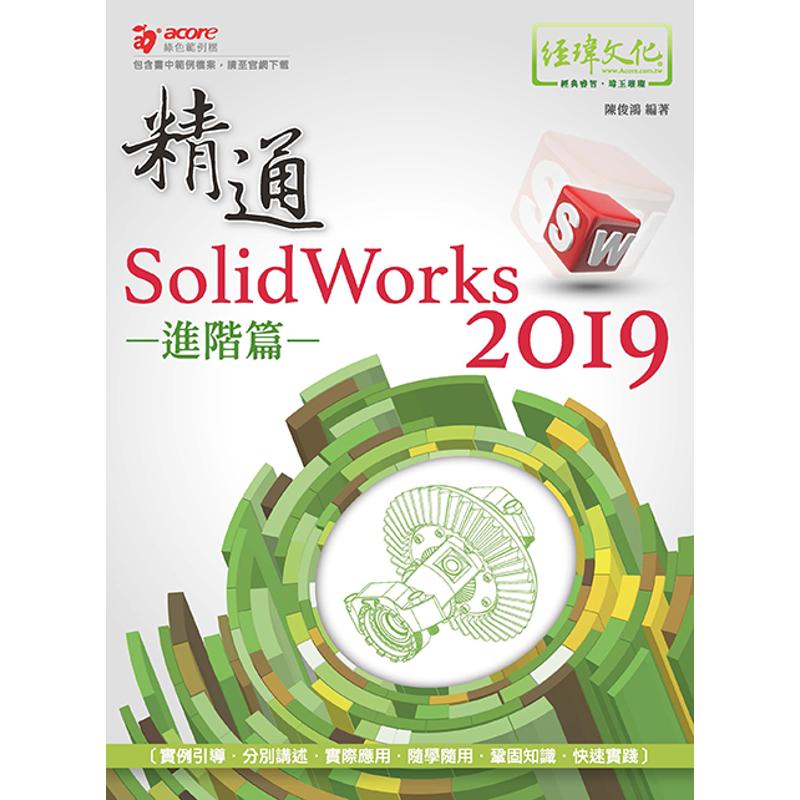 精通 SolidWorks 2019 -- 進階篇[9折]11100921862