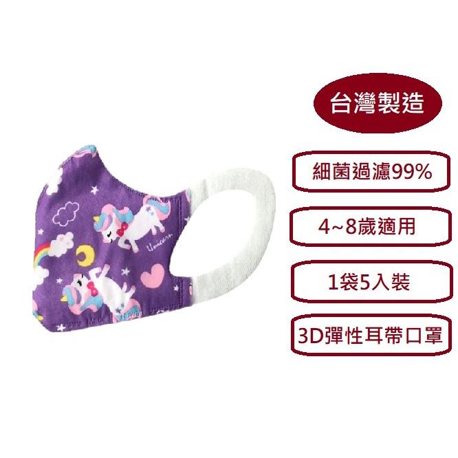 大成3D兒童超立體!透氣醫用醫療口罩舒柔親膚不易起毛雙鋼印大廠加寬彈性耳帶小臉小顏小童大童適用 99%細菌過濾率台灣製造