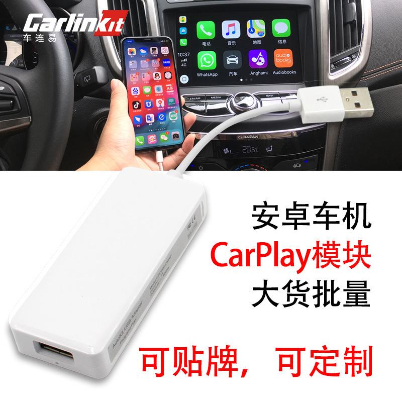 車連易安卓車機導航蘋果carplay模塊Android Auto互聯手機USB連接ZX-2GHJ6