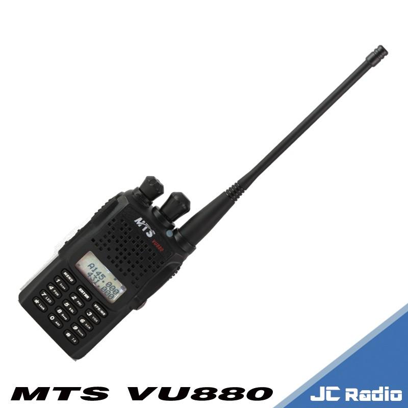 MTS MTS VU880 雙頻無線電對講機 (單支入)