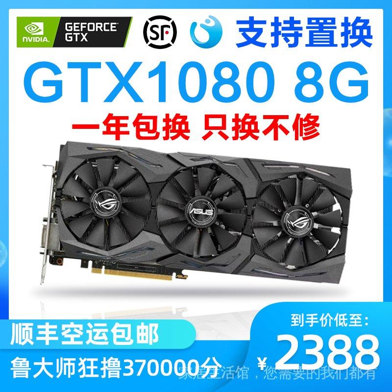 網吧拆機 GTX1080 8G 1080TI 11G 電腦獨立顯卡吃雞遊戲二手N卡