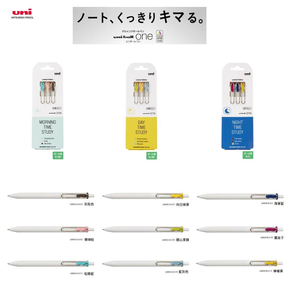 【iPen】三菱 Uni-ball ONE UMN-S-38 / UMN-S-05 2020 秋冬季限定色 原子筆