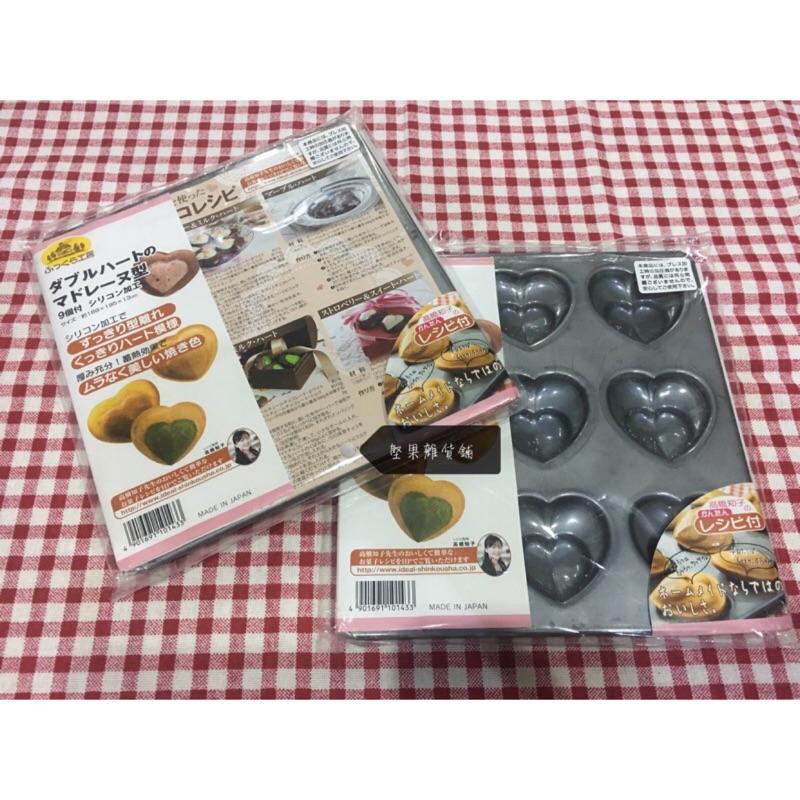 日本製 新考社新烤社 不沾模具 9連雙心模 9孔愛心模具 瑪德蓮蛋糕烤模 巧克力模 日本帶回 情人節 雞蛋糕烤模 千代田
