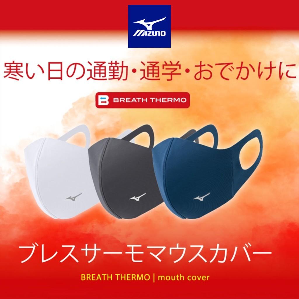 [ 現貨 ]全新上市!日本美津濃MIZUNO限量保暖布口罩(丈青色、黑色)數量有限,可直接下單搶購!