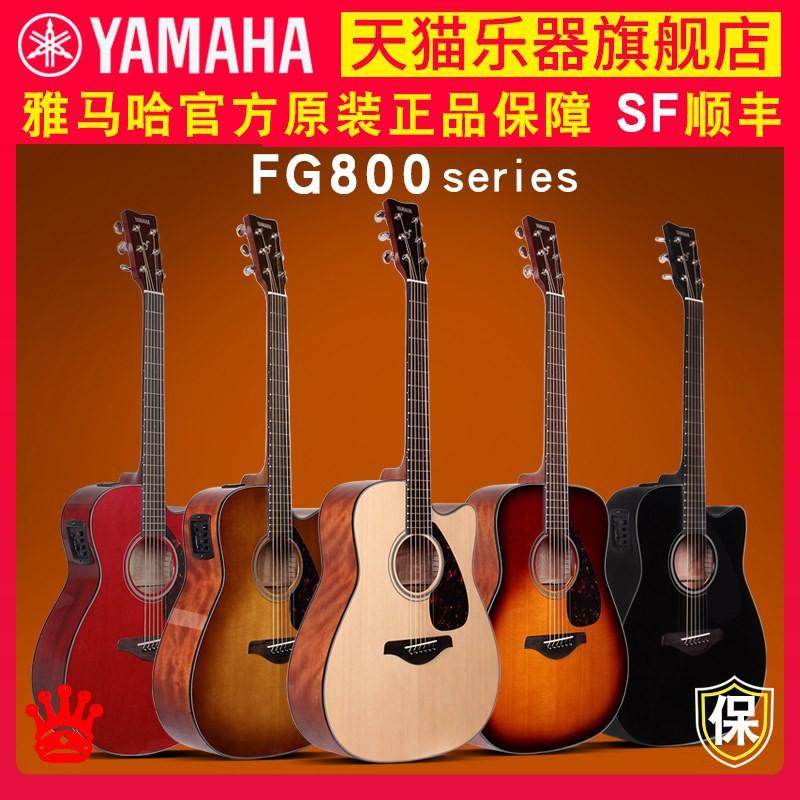 ⌒⊙⌒現貨正品YAMAHA雅馬哈FG800單板民謠電箱木吉他初學者學生男女4140寸