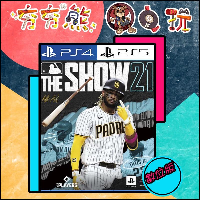 【夯夯熊電玩】 PS5&PS4 MLB 美國職棒大聯盟 THE SHOW 21 20英文 永久認證版/永久隨身版 (數位